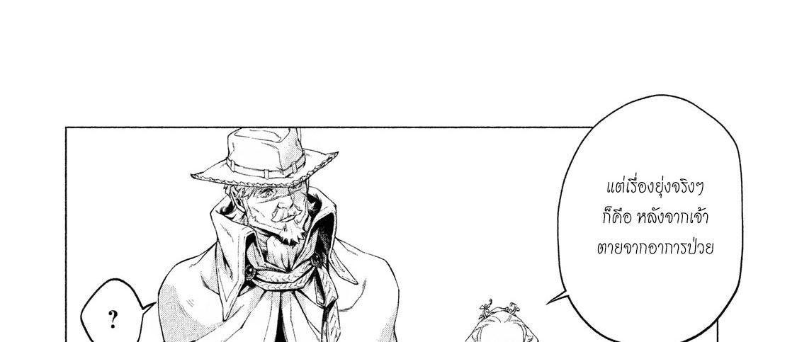 อ่านการ์ตูน Henkyou no Roukishi - Bard Loen ตอนที่ 4 หน้าที่ 35