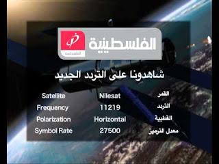 تردد القناة الفلسطينية - Palestinian Satellite Channel
