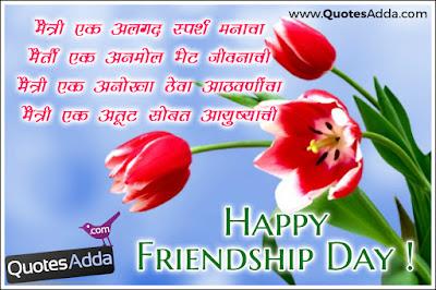 friendship day sms in marathi