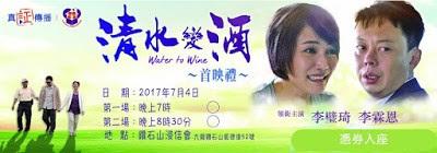 電影推介 : 獨立電影《清水變酒》DVD將於7月19-25日香港書展發售😊