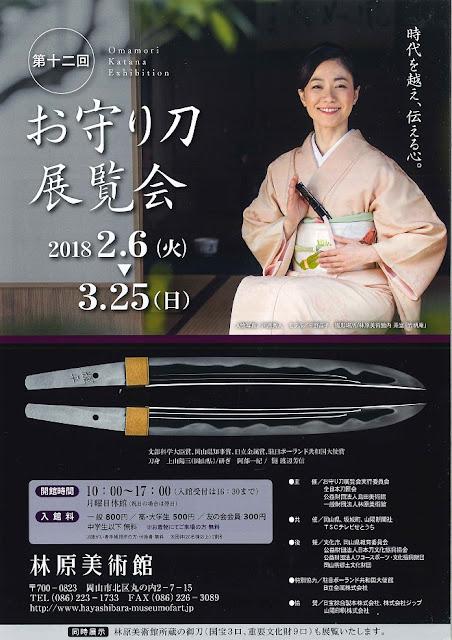http://www.hayashibara-museumofart.jp/data/342/exhibition_tpl/