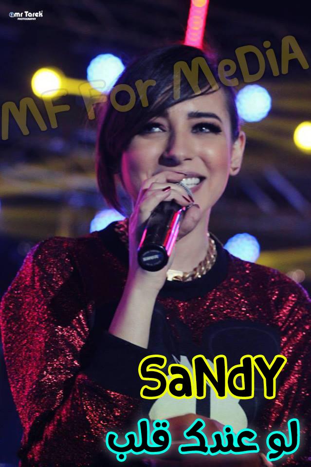 اغنية ساندي - لو عندك قلب CD Q 320Kbps - من البوم Love