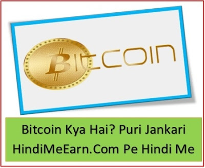 What is bitcoin ? What is Btc Hindi Me Jane
