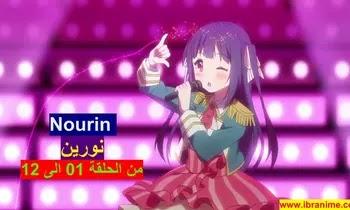 Nourin مجمع مشاهدة وتحميل جميع حلقات انمي نورين من الحلقة 01 الى 12