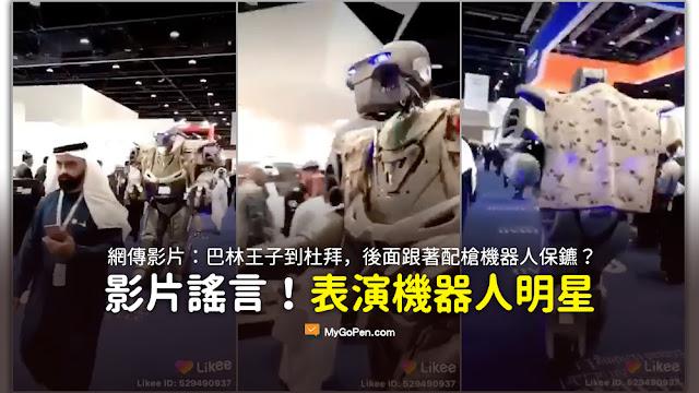 巴林王子到達迪拜 後面跟著機器人保鏢 360度攝像鏡頭 內置手槍 謠言 影片