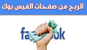 كيفية الربح من صفحات الفيس بوك facebook pages-الربح من الفيس بوك 2017-2018