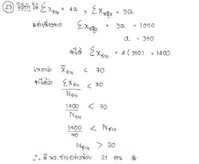เฉลยคณิตศาสตร์ โอเน็ต ม.3 ปี 2559 ข้อ 23
