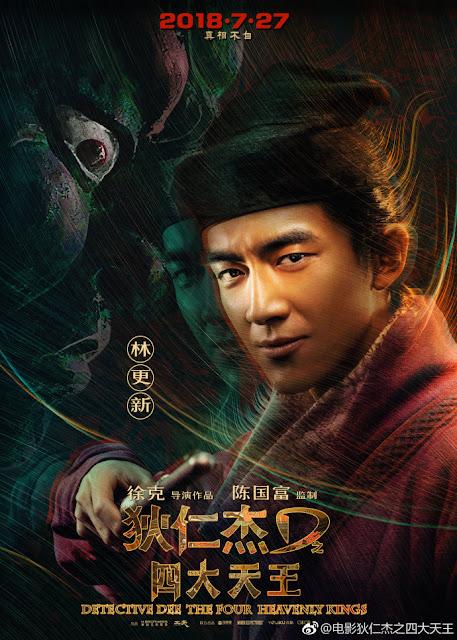 Detective Dee 3 Lin Gengxin Poster