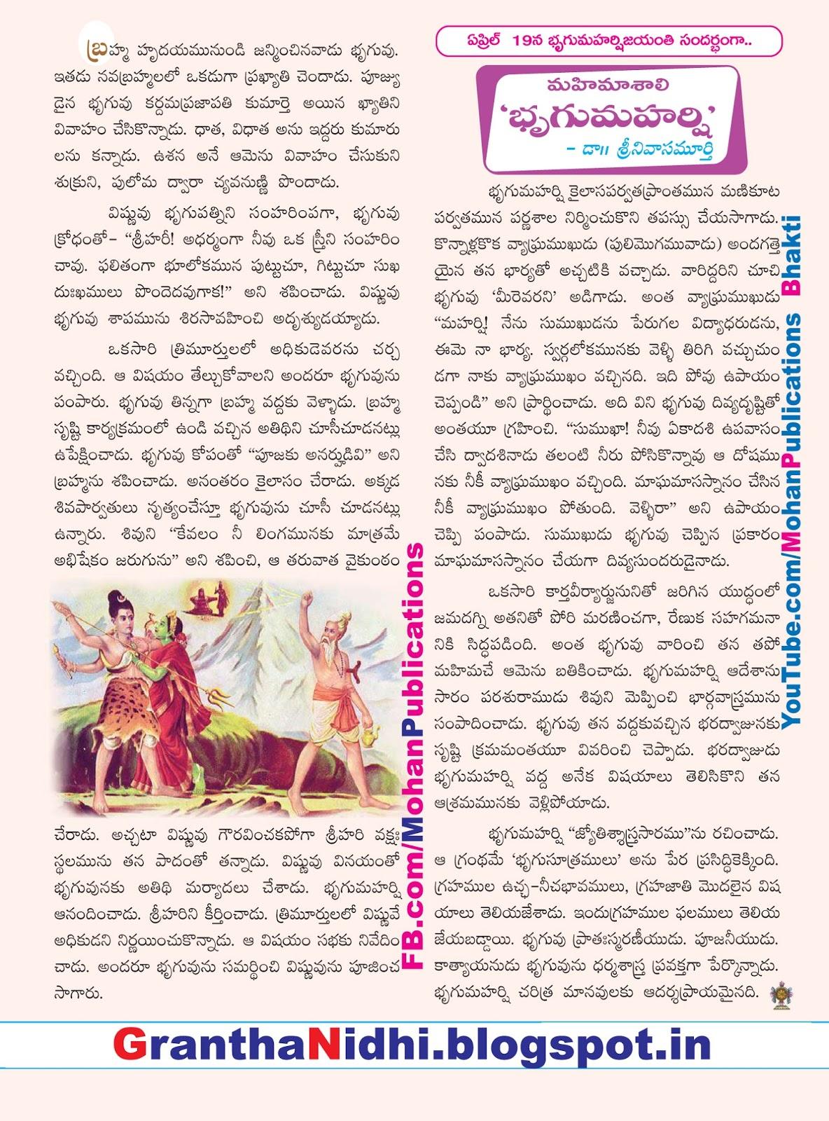 మహిమాశాలి భృగుమహర్షి bhrigu maharishi Lord Vishnu Lord Siva Lord Brahma bhrigu samhitha bhrigu maharishi lord brahma son bhrigu TTD TTD Ebooks Sapthagiri TTD Magazine Saptagiri Ebooks Tirumala Bhakthi Pustakalu Bhakti Pustakalu BhakthiPustakalu BhaktiPustakalu