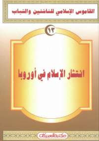 تحميل كتاب القاموس الإسلامى للناشئين والشباب 12 انتشار الإسلام فى أوروبا pdf