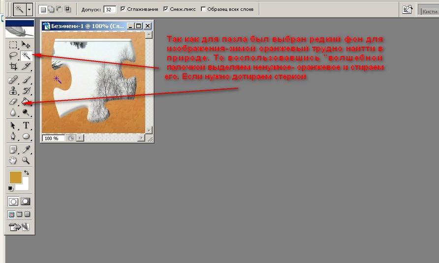 Сайт сделать пазлы в фотошопе сервера для css с 5 протоколом