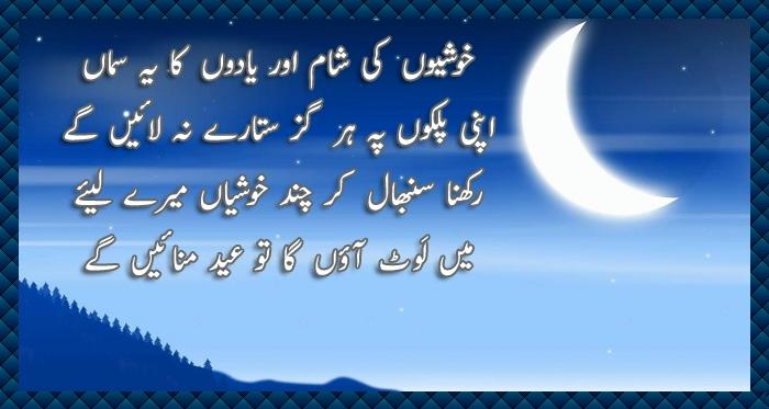 Top beautiful eid mubarak sms in urdu 2017 eid wishes online eid mubarak shayari m4hsunfo Image collections