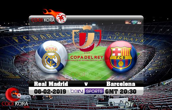 مشاهدة مباراة برشلونة وريال مدريد اليوم 6-2-2019 في كأس ملك أسبانيا