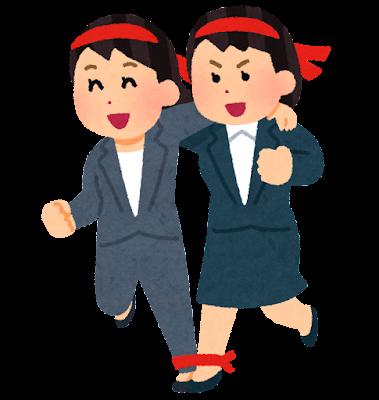 二人三脚のイラスト(女性会社員)