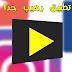 أفضل تطبيق على الإطلاق لتحميل الفيديو من اليوتيوب الفايسبوك الإنستغرام والعديد العديد من المواقع