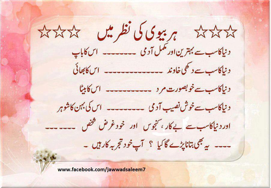 Funny Urdu Jokes and Latifey: Aqalmand Husband