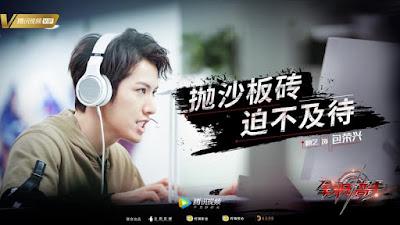 Lai Yi as Bao Rongxing