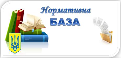 Нормативно-правова база - Горобіївський навчально-виховний комплекс  «загальноосвітня школа І-ІІІ ст. – дитячий садок»