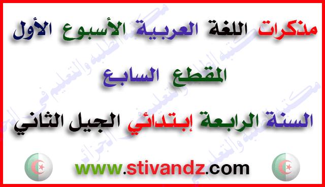 مذكرات اللغة العربية الأسبوع 01 المقطع 07 السنة الرابعة إبتدائي الجيل الثاني