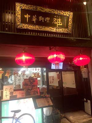 中華料理 雄