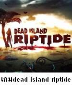 แนะนำเกม DEAD ISLAND RIPTIDE
