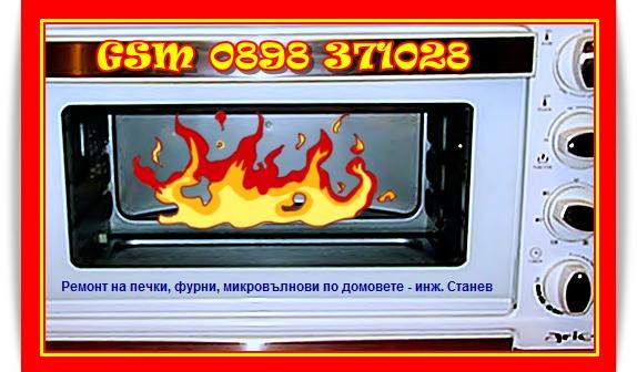 изгоряла плоча на печка, изгорял нагревател на фурна, изгорял  електрически ключ на  котлон или фурна,