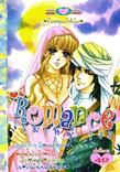 การ์ตูน Romance เล่ม 143