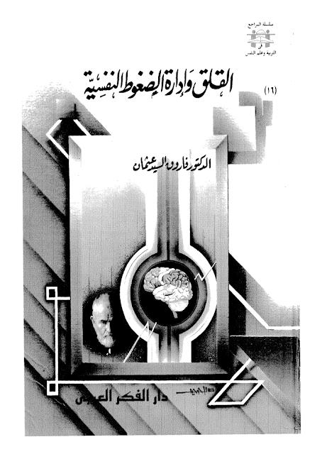 القلق و ادارة الضغوط النفسية pdf