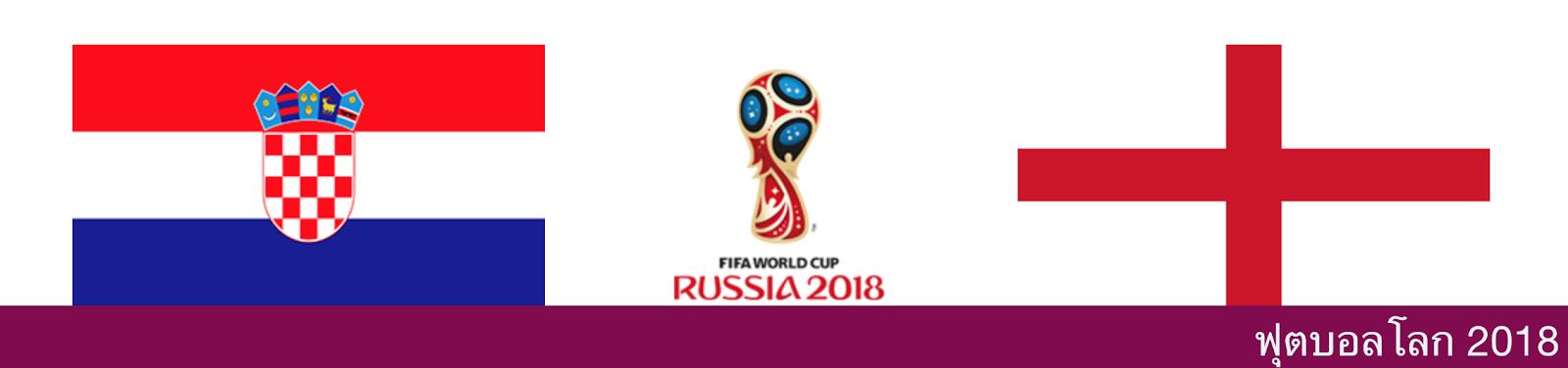 ดูบอลสด วิเคราะห์บอล ฟุตบอลโลก ระหว่าง โครเอเชีย vs อังกฤษ