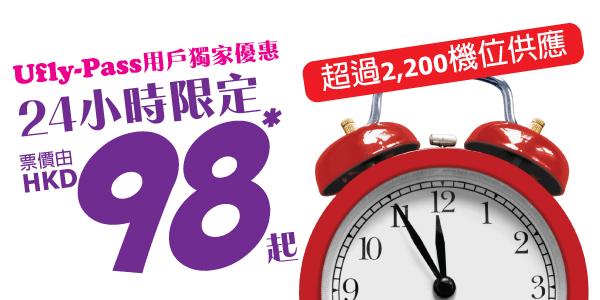 有Ufly-Pass就關你事,今晚12點(即3月4日零晨)HK Express全部航點$98,快準備!