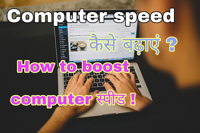 Computer ki speed kaise fast,boost kare (speed badaye killer ways).