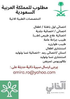 وظائف خالية فى السعودية على وظائف دوت كوم