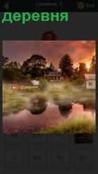 800 слов пейзаж обычной деревни с водоемом 5 уровень