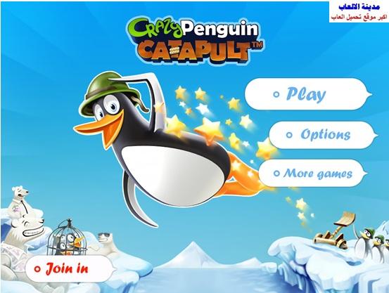 تحميل لعبة البطريق المجنون Super Penguins للكمبيوتر والموبايل الاندرويد برابط مباشر ميديا فاير مضغوطة