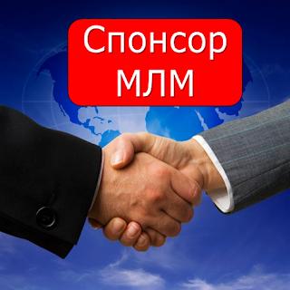 sponsor-v-mlm
