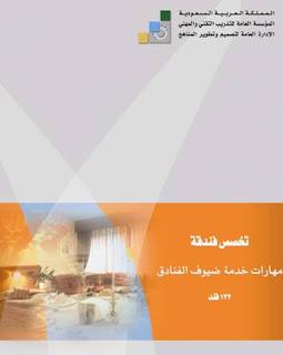 مهارات خدمة ضيوف الفنادق pdf
