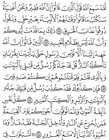 Tafsir Surat Ali Imron Ayat 181, 182, 183, 184, 185