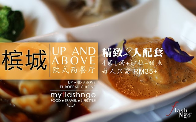 ● Penang Food | 红绿灯套餐 @ Up & Above 欧式西餐厅