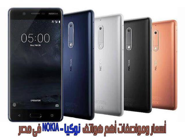 أسعار ومواصفات أهم هواتف  نوكيا - NOKIA فى مصر