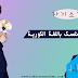 المستوى 2 الدرس 11 / تقديم نفسك للاخرين باللغة الكورية / 자기소개 .