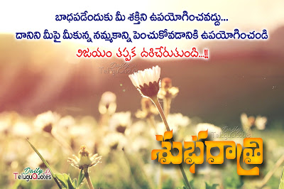 good-night-telugu-wishes-quotes-and-greetings-hd-wallpapers