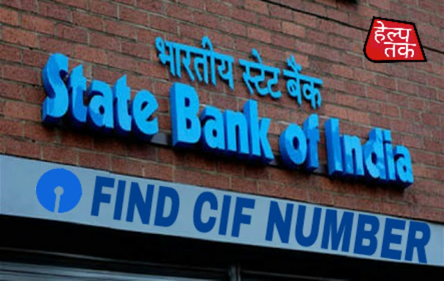 SBI Bank Account Ka CIF Number Kaise Pata Kare