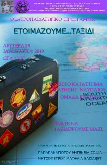 Θεατροπαιδαγωγικό Πρόγραμμα για ενήλικες «Ετοιμάζουμε...ταξίδι...»  στο Κατάστημα Κράτησης Ναυπλίου
