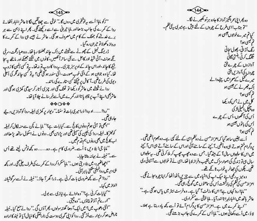 Kitab Dost: Dhoop ka rang gulabi novel by Sadia Amal