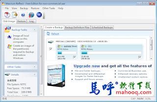 Macrium Reflect Free Download,免費硬碟備份還原、電腦系統備份還原軟體,好用的硬碟救援還原程式