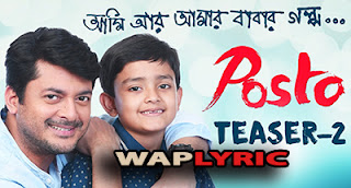 Posto Song Lyrics