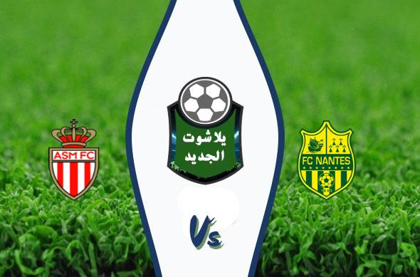 نتيجة مباراة موناكو ونانت اليوم 25-10-2019 الدوري الفرنسي