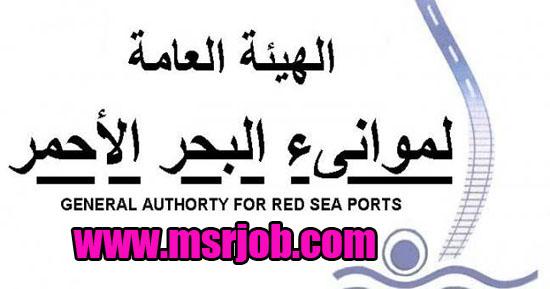 وظائف الهيئة العامة لموانى البحر الاحمر - اعلان رقم 1 لسنة 2017