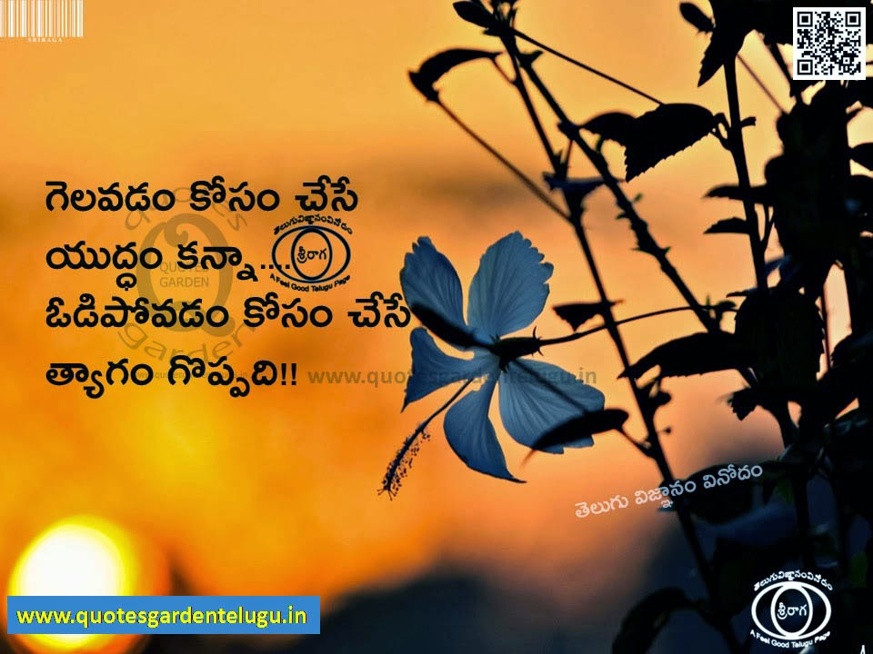 Best Telugu Quotes with images Best Telugu Victory Quotes with images