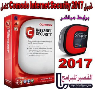 Comodo Internet Security 2017